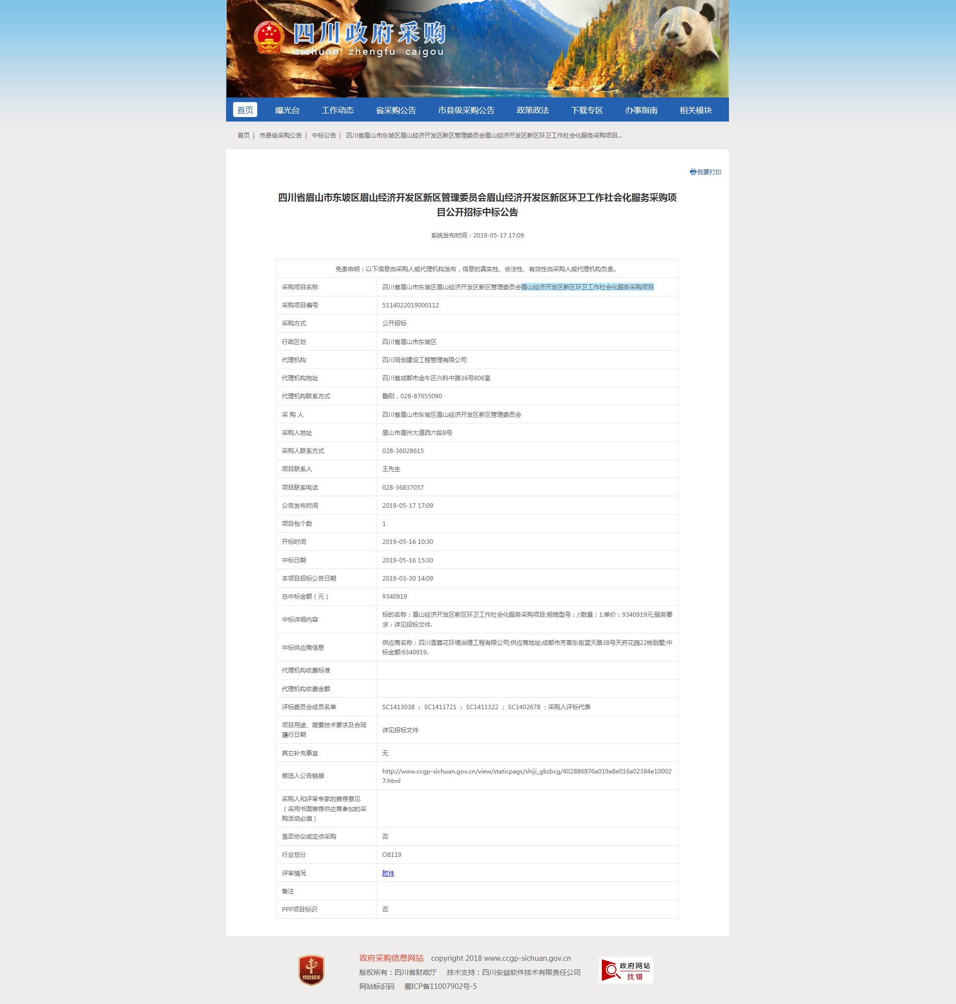 眉山经济开发区新区环卫工作社会化服务采购项目中标公告.png