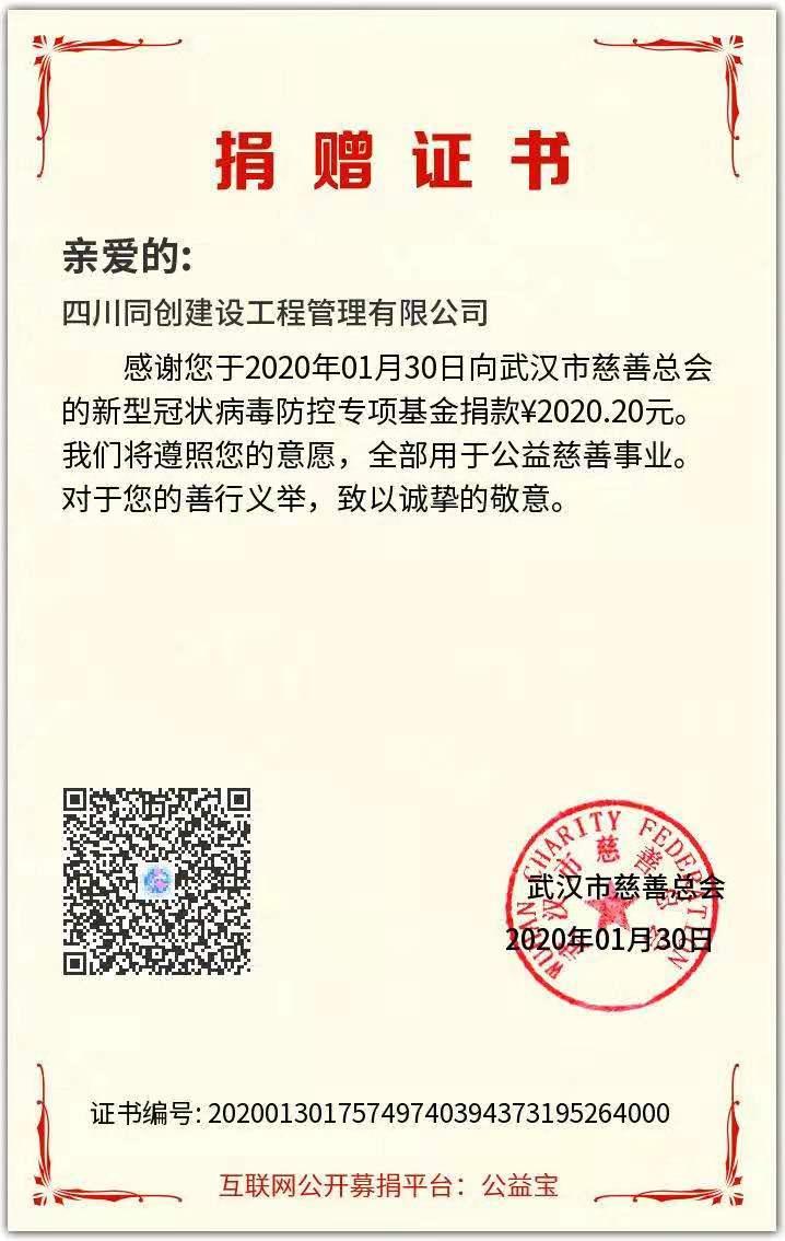 微信图片_20200130201729.jpg